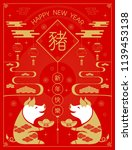 happy new year  2019  chinese... | Shutterstock .eps vector #1139453138