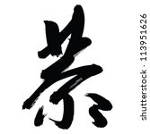 Chinese Calligraphy gong -- respectful, congratulate