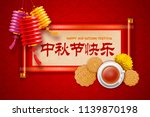 mid autumn festival with... | Shutterstock .eps vector #1139870198