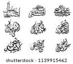 eid adha written in arabic | Shutterstock .eps vector #1139915462