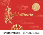 mid autumn festival. national... | Shutterstock .eps vector #1140073268