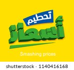 smashing prices in arabic  | Shutterstock .eps vector #1140416168