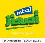 smashing prices in arabic  | Shutterstock .eps vector #1140416168