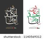 uae national day written in... | Shutterstock .eps vector #1140569312