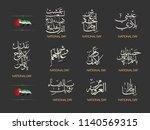 uae national day written in...   Shutterstock .eps vector #1140569315