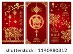 set of banner with stilysed pig ... | Shutterstock .eps vector #1140980312