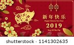 happy chinese new year 2019... | Shutterstock .eps vector #1141302635