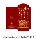 chinese new year money red... | Shutterstock .eps vector #1141681415