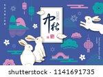 chinese mid autumn festival... | Shutterstock .eps vector #1141691735