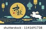 chinese mid autumn festival... | Shutterstock .eps vector #1141691738
