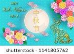happy mid autumn festival.... | Shutterstock .eps vector #1141805762