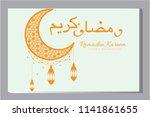 ramadan mubarak in arabic... | Shutterstock .eps vector #1141861655
