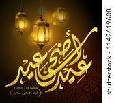 happy eid adha arabic... | Shutterstock .eps vector #1142619608