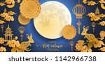 mid autumn festival with paper... | Shutterstock .eps vector #1142966738