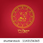 oriental happy chinese new year ... | Shutterstock . vector #1143156365