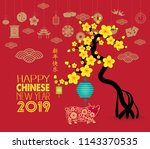 happy chinese new year 2019... | Shutterstock . vector #1143370535