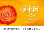 vector illustration for raksha... | Shutterstock .eps vector #1143571718