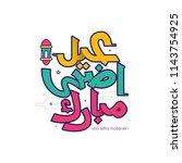 eid al adha mubarak calligraphy ... | Shutterstock .eps vector #1143754925