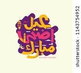 eid al adha mubarak calligraphy ... | Shutterstock .eps vector #1143754952