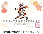 japanese new year's card in... | Shutterstock .eps vector #1143762272