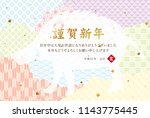 japanese new year's card in...   Shutterstock .eps vector #1143775445
