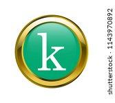 letter k lowercase letter... | Shutterstock .eps vector #1143970892