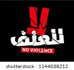 no violence in arabic language  ... | Shutterstock .eps vector #1144038212
