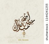 vector of arabic calligraphy... | Shutterstock .eps vector #1144241255