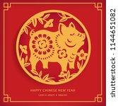 Chinese Zodiac Pig Year