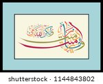 islamic calligraphy from the... | Shutterstock .eps vector #1144843802