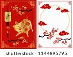 happy chinese new year 2019....   Shutterstock .eps vector #1144895795