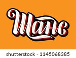 """cyrillic lettering """"the chance"""".... 