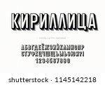 vector font. translation ... | Shutterstock .eps vector #1145142218