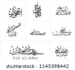 arabic calligraphy translation  ... | Shutterstock .eps vector #1145398442