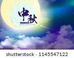 mid autumn festival. background ... | Shutterstock .eps vector #1145547122
