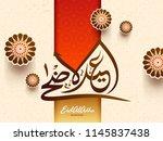 arabic calligraphic text eid ul ... | Shutterstock .eps vector #1145837438