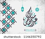 vector of eid adha mubarak ... | Shutterstock .eps vector #1146350792