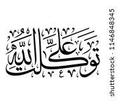 arabic calligraphy from verse...   Shutterstock .eps vector #1146848345
