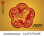 happy chinese new year 2019...   Shutterstock .eps vector #1147175195