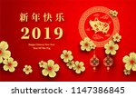 happy chinese new year 2019... | Shutterstock .eps vector #1147386845