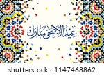 islamic design greeting card... | Shutterstock .eps vector #1147468862