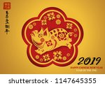 happy chinese new year 2019... | Shutterstock .eps vector #1147645355
