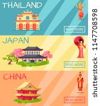 thailand  japan and china types ... | Shutterstock .eps vector #1147708598