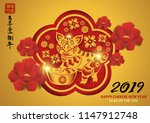 happy chinese new year 2019... | Shutterstock .eps vector #1147912748
