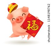 little pig with chinese... | Shutterstock .eps vector #1148198762