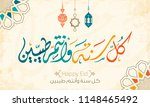 islamic arabic calligraphy...   Shutterstock .eps vector #1148465492