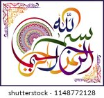 arabic calligraphy of the... | Shutterstock .eps vector #1148772128