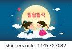 chilseok festival  written in...   Shutterstock .eps vector #1149727082
