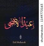 illustration of eid mubarak and ... | Shutterstock .eps vector #1149773165