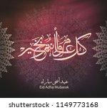 illustration of eid mubarak and ... | Shutterstock .eps vector #1149773168